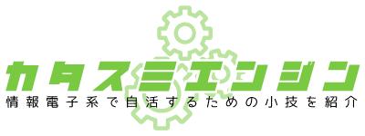カタスミエンジン